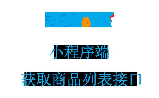 人人商城 V3.18.1 小程序端获取商品列表接口