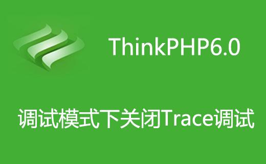 TP6.0调试模式下关闭Trace调试