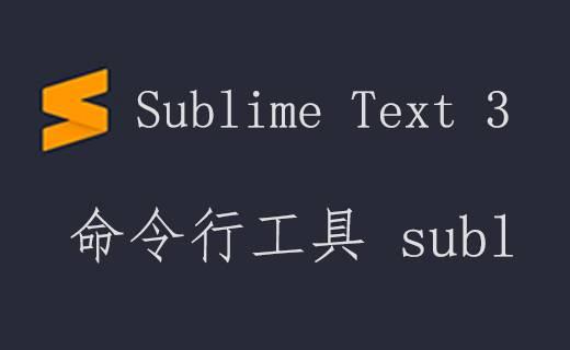 Sublime Text 命令行工具 subl