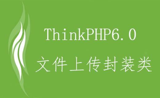 ThinkPHP6.0内置文件上传封装类