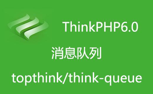 TP6.0 消息队列 topthink/think-queue