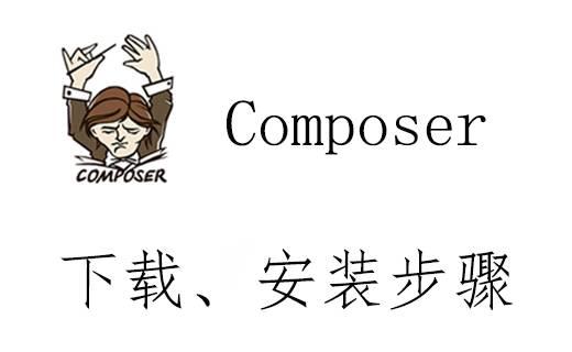 在 Windows 上安装 Composer