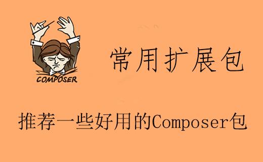 常用 Composer扩展包