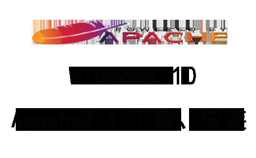 Apache2.4 下载和安装 - Win10