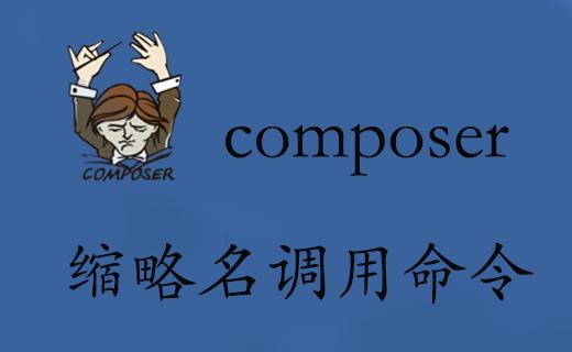 Composer 使用缩略名调用命令