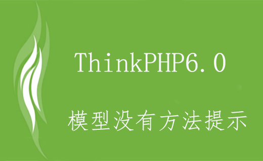 TP6模型类在PhpStorm中没有方法提示