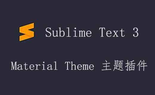 Material Theme 主题插件