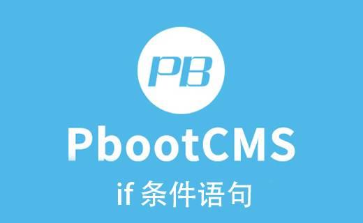 PbootCMS if 条件语句