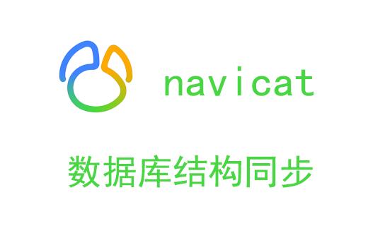 navicat 数据库结构同步
