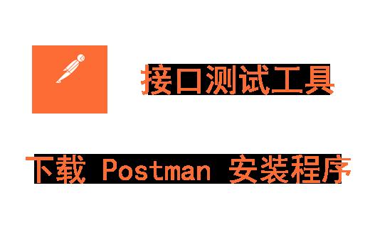 下载 Postman 安装程序