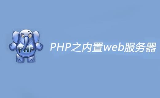 PHP之内置web服务器