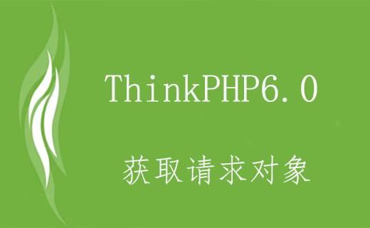 TP6.0 获取请求对象的五种方式