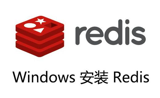 windows 安装 redis 详细步骤