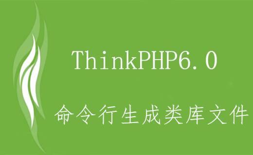 TP6.0 命令行生成类库文件