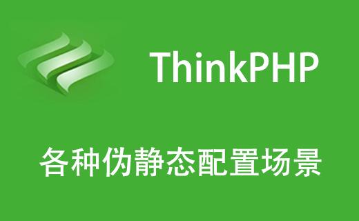 ThinkPHP 伪静态配置