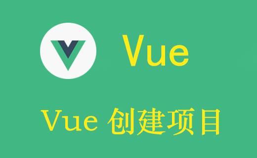 Vue  创建项目及目录介绍