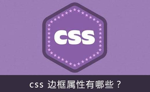 CSS边框属性总结