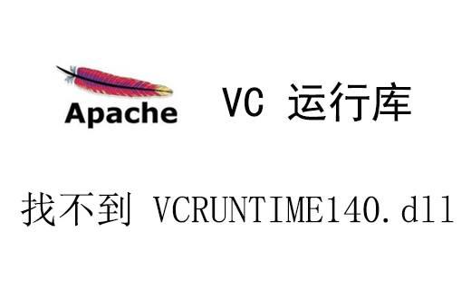 apache常见错误:VC运行库(找不到 VCRUNTIME140.dll)
