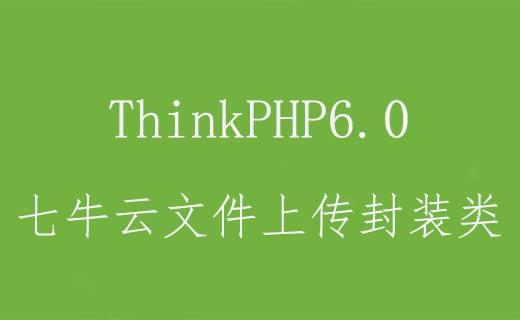 ThinkPHP6.0七牛云文件上传封装