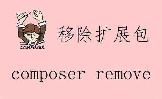 composer remove 移除扩展包