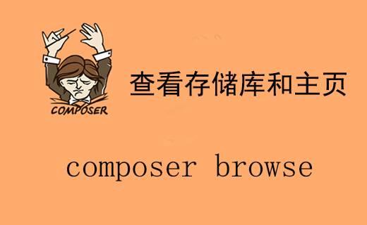 composer browse 查看包的存储库和主页