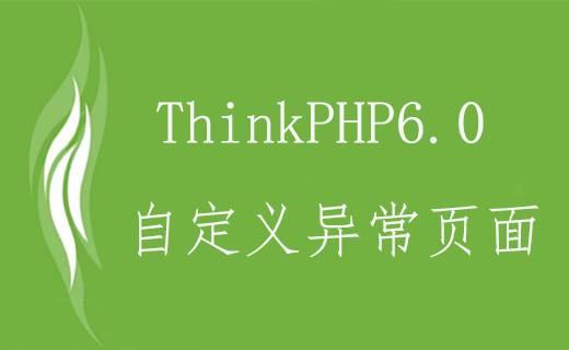 ThinkPHP6.0自定义异常页面模板文件