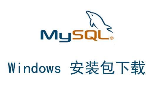 MySQL社区版5.x最新版安装包下载(Windows版本)