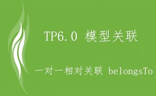 TP6.0 一对一模型关联 belongsTo 相对关联(反向关联)