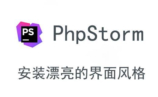 PhpStorm 安装主题插件 Material Theme UI