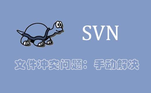 SVN文件冲突解决方案(手动解决)