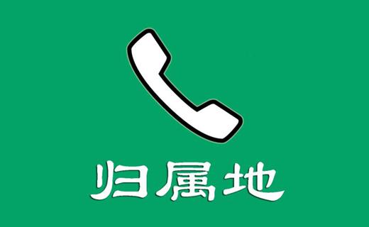 PHP 手机号归属地查询接口【阿里云】