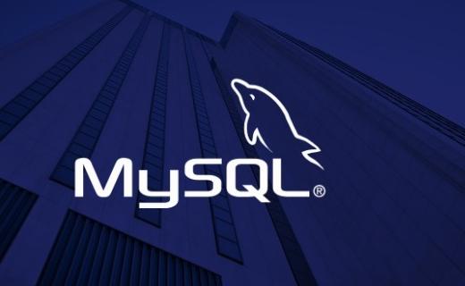 MySQL 数据库备份和还原数据库 mysqldump、source