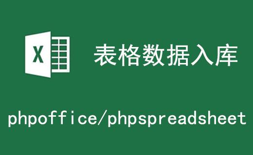 TP6.0 使用 phpoffice/phpspreadsheet 导入数据