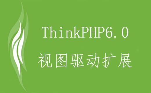 ThinkPHP6.0视图驱动扩展