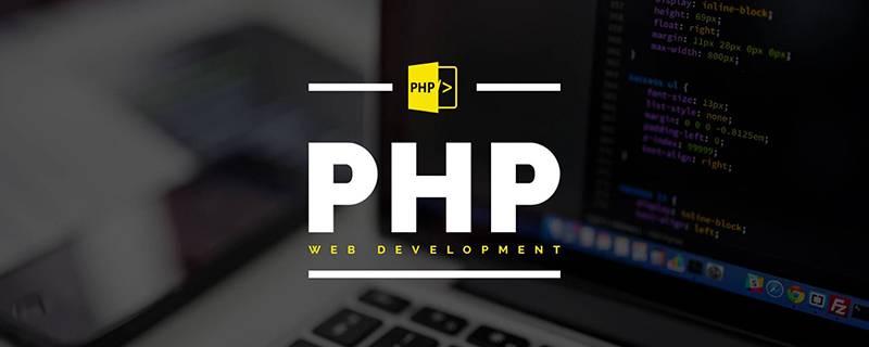 PHP中的 unset 和 引用变量