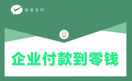 EasyWechat 4.x 微信小程序企业付款到零钱