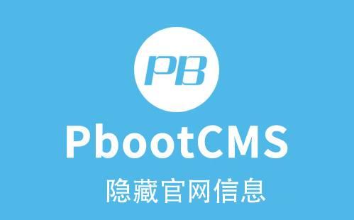 PbootCMS 删除官网信息
