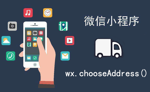 wx.chooseAddress() 获取用户收货地址